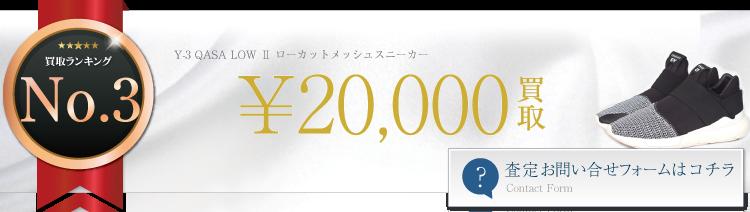 ワイスリー QASA LOW 2 ローカットメッシュスニーカー 2万円買取 ライフ仙台店