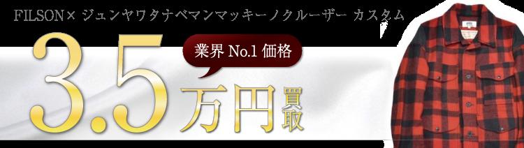 フィルソン ×ジュンヤワタナベマン マッキーノクルーザー カスタム  3.5万円買取 ブランド買取ライフ