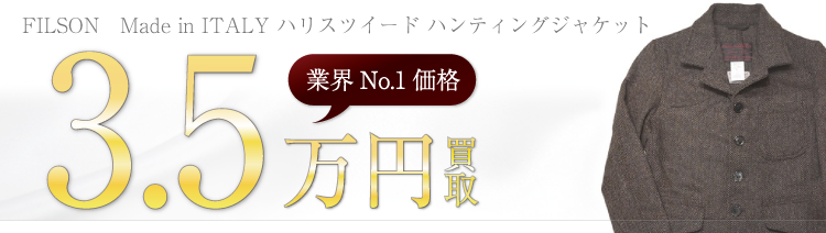 フィルソン Made in ITALY ハリスツイード ハンティングジャケット 3.5万円買取 ブランド買取ライフ