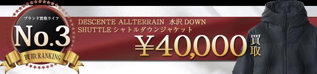 水沢ダウン高価買取 シャトル SHUTTLE DIA3472高額査定
