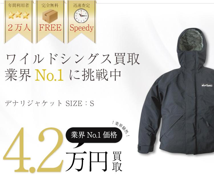 ワイルドシングス高価買取デナリジャケット SIZE:S高額査定