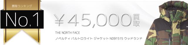 ノースフェイス高価買取ノベルティ バルトロライト ジャケット ND91515 ウッドランド高額査定