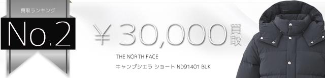 ノースフェイス高価買取キャンプシエラ ショート ND91401 BLK高額査定