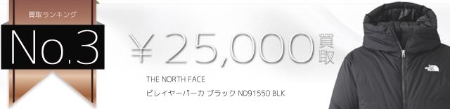 ビレイヤーパーカ ブラック ND91550 BLK