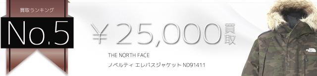 ノースフェイス高価買取ノベルティ エレバスジャケット ND91411高額査定