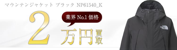 ノースフェイス高価買取マウンテンジャケット ブラック NP61540_K / Mountain Jacket BLK高額査定