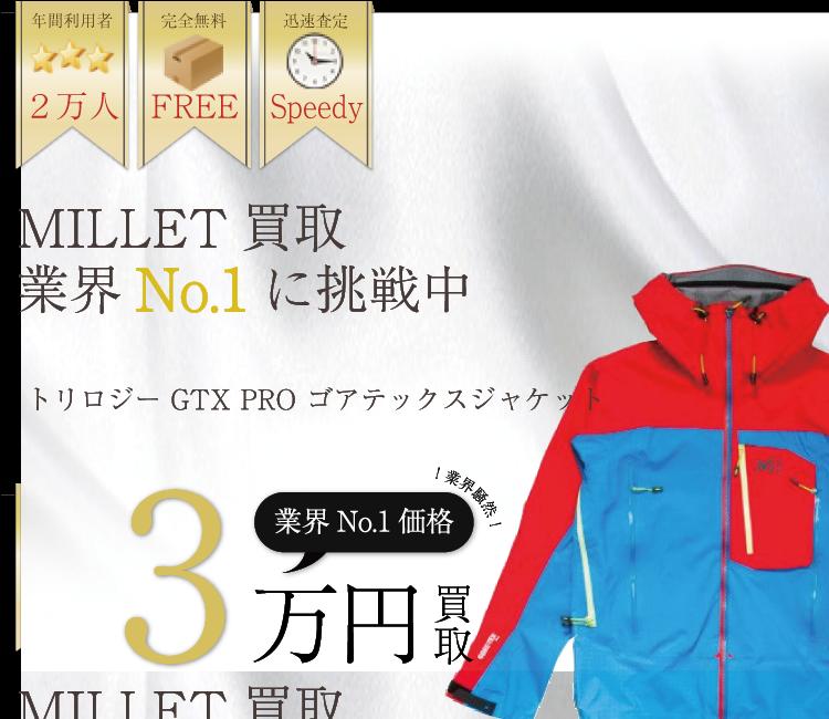 ミレー高価買取!トリロジー GTX PRO ゴアテックスジャケット高額査定中!