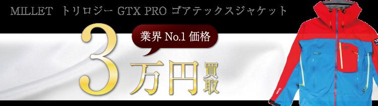 ミレー トリロジー GTX PRO ゴアテックスジャケット 高額査定中