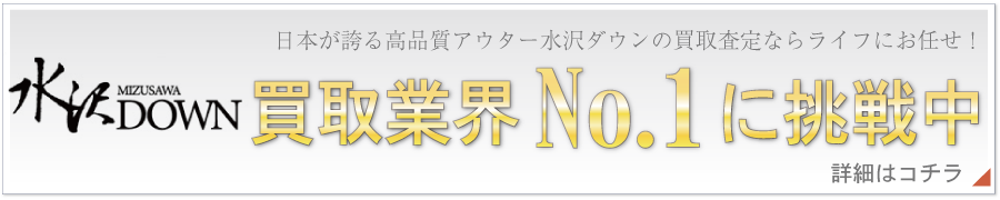 水沢ダウン買取業界全国No1に挑戦中!