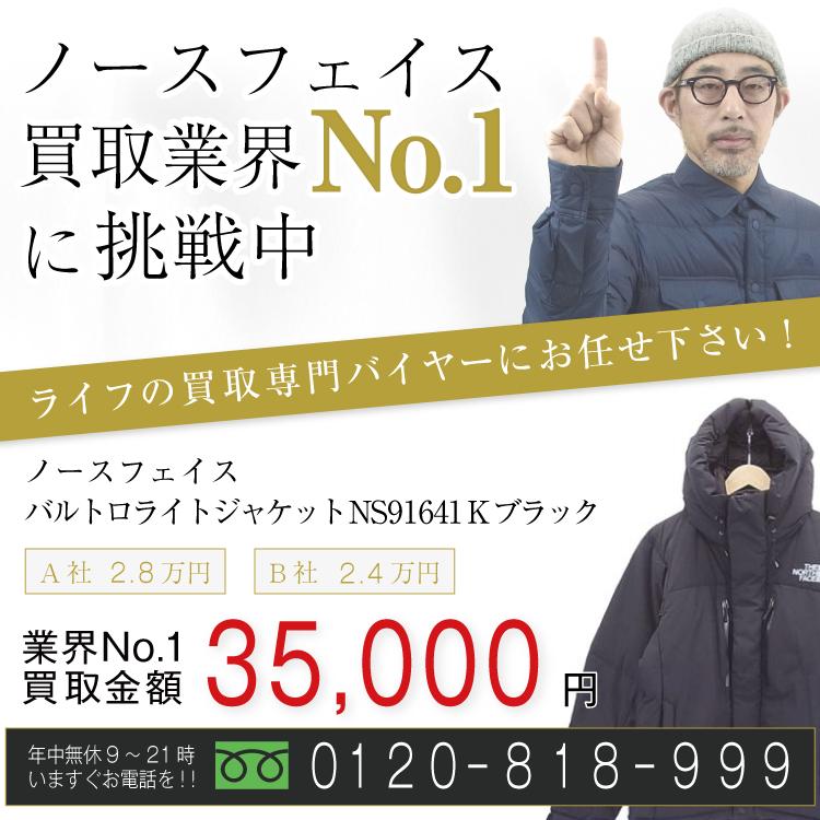 ノースフェイス高価買取!バルトロライトジャケット ND91641 K ブラック高額査定!