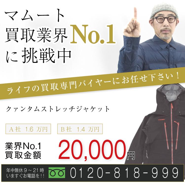 マムート高価買取クァンタムストレッチジャケット高額査定!お電話でのお問合せはコチラ!