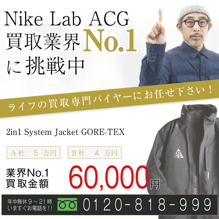 NikeLab ACG高価買取 2in1システムジャケット高額査定!お電話でのお問合せはコチラ!