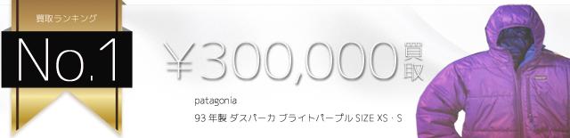 93年製 ダスパーカ(ブライトパープル SIZE XS・S) 30万円買取
