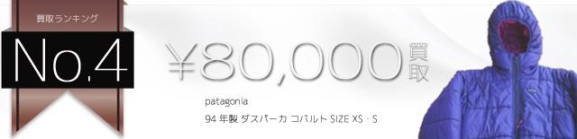 94年製 ダスパーカ(コバルト/SIZE XS・S) 8万円買取