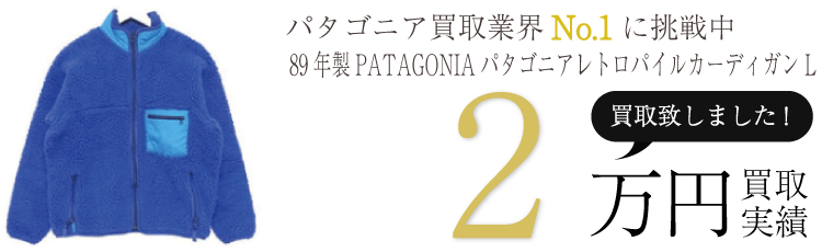 パタゴニア 89年製PATAGONIAパタゴニアレトロパイルカーディガンL ブランド買取ライフ