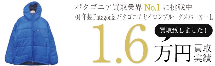 パタゴニア 04年製PatagoniaパタゴニアセイロンブルーダスパーカーL ブランド買取ライフ