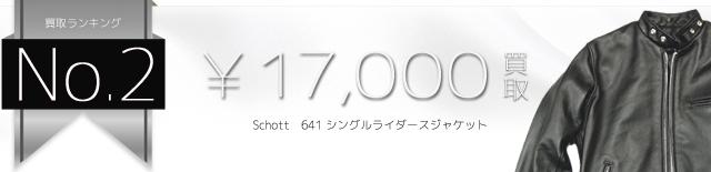641 シングルライダースジャケット 1.7万買取