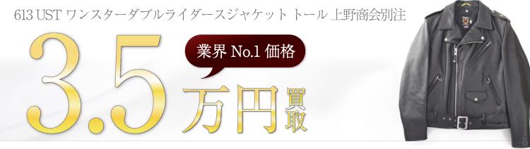 ショット高価買取613 UST ワンスターダブルライダースジャケット トール 上野商会別注高額査定