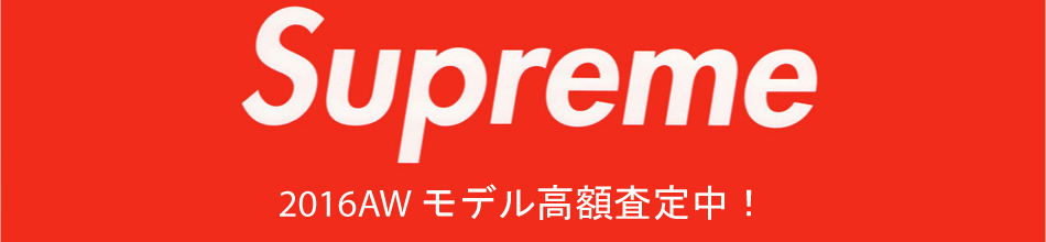 SUPREME2016AW高価買取モデル買取金額公開中!