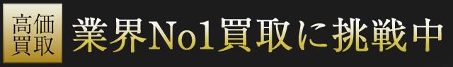 ブランド古着業界ナンバー1査定バナー