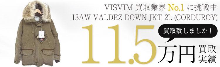 13AW VALDEZ DOWN JKT 2L (CORDUROY) M/0113205013004/ダウンジャケット 11.5万円買取 / 状態ランク:S 中古品-非常に良い