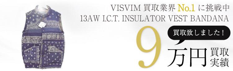 13AW I.C.T. INSULATOR VEST BANDANAベスト2/FIL Indigo Camping Trailer限定モデル 9万円買取 / 状態ランク:B 中古品-可