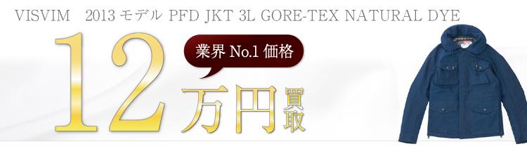 2013年モデル PFD JKT 3L GORE-TEX NATURAL DYE ジャケット天然藍 12万円買取