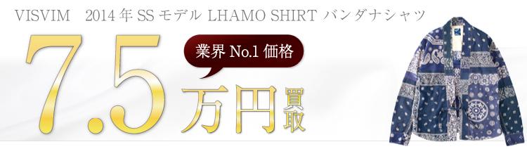 2014年SSモデル LHAMO SHIRT バンダナシャツ  7.5万円買取
