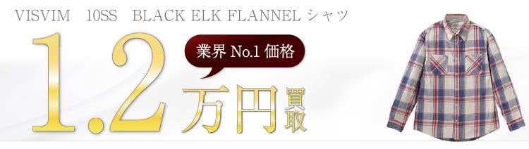 10SS VISVIM  BLACK ELK FLANNELシャツ 1.2万円買取