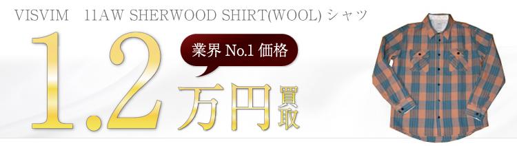 11AW VISVIM SHERWOOD SHIRT(WOOL) 1.2万円買取