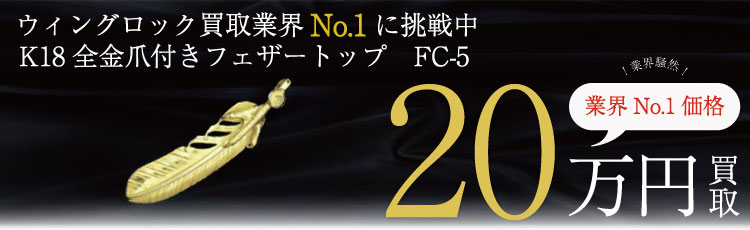 K18全金爪付きフェザートップ FC-5  20万円買取