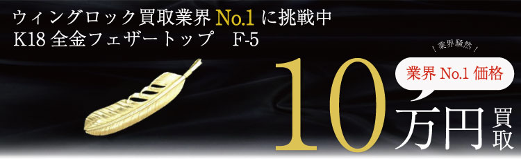K18全金フェザートップ F-5 10万円買取