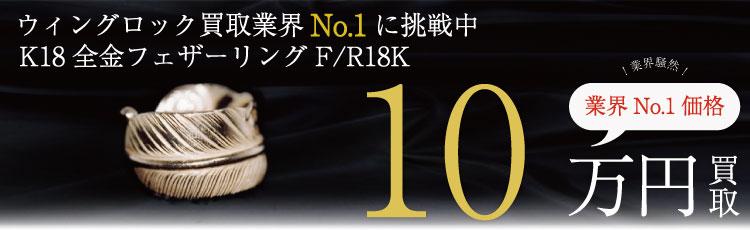 K18全金フェザーリングF/R18K  10万円買取