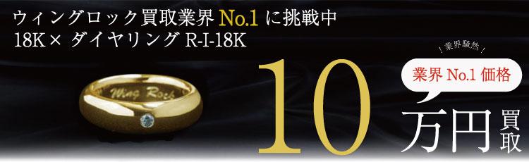 18K×ダイヤリングR-I-18K 10万円買取