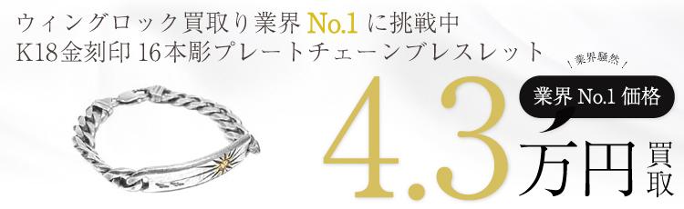 K18金刻印16本彫りプレートチェーンブレスレット  4.3万円買取