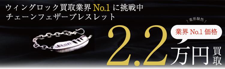 FEATHER BRACELET 2.2万円買取
