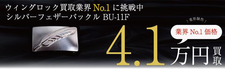 シルバーフェザーバックル BU-11F 4.1万円買取
