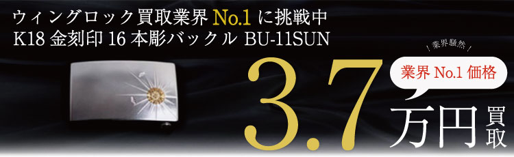 K18金刻印16本彫りバックル BU-11SUN 3.7万円買取