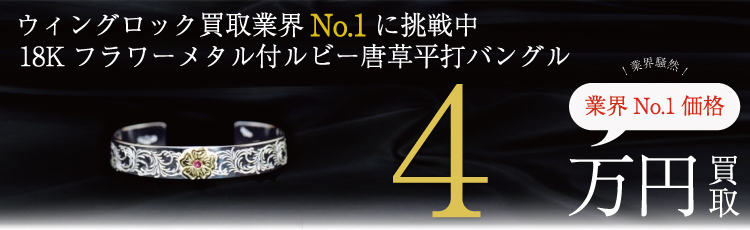 18Kフラワーメタル付ルビー唐草シルバー平打バングル  4万円買取
