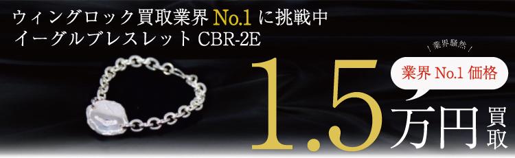 イーグルブレスレットCBR-2E 1.5万円買取
