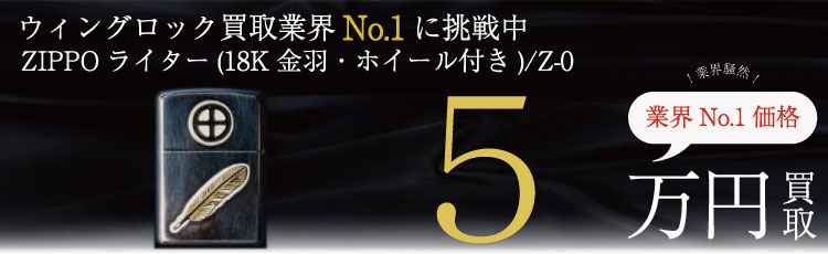 SILVER+K18 ZIPPOライター(18K金羽・ホイール付き)/Z-0/福岡限定  5万円買取