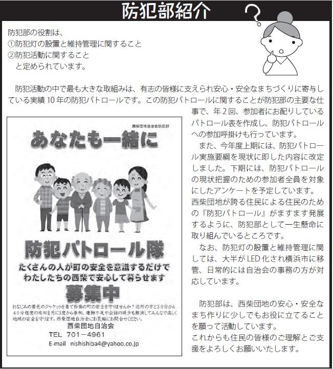 西柴団地自治会発行の自治会便りに掲載された、防犯部の活動内容 クルックで拡大します