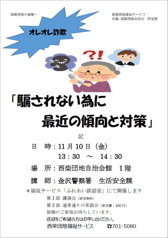 西柴団地、安全・安心な街目指して、住みよい街西柴団地 防犯部のポスター騙されない為に最近の傾向と対策 金沢警察署 生活安全課による講演会