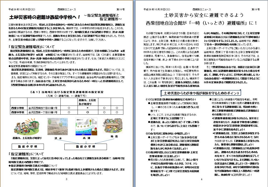 西柴団地 防災ニュース 避難場所情報