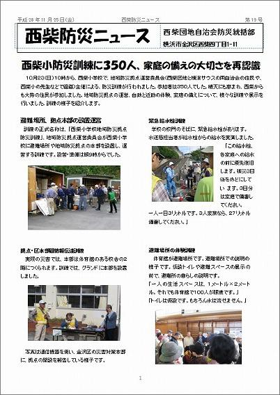 西柴団地防災ニュース第19号  西柴団地自治会 防災訓練の様子1 住みよい安全な街を目指しての写真