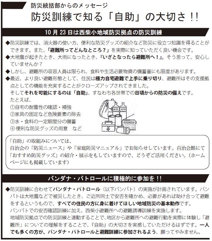 西柴団地自治会発行の自治会便りに掲載された、防犯部の活動内容