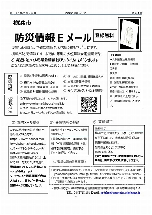 西柴団地、安全・安心な街目指して、住みよい街西柴団地 西柴防災ニュース24号を発行しました. 横浜市 防災情報Eメール 登録方法について。