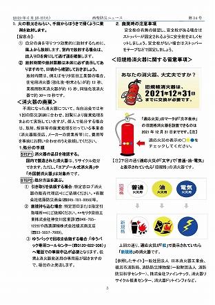 住みよい街 西柴団地 西柴防災ニュース34号を発行しました。消火器 消火器 消火器 の種類・性能特徴、使い方と留意点をおさらいしましよう !「緊急速報メール」による土砂災害警戒情報の 配信開始について~土砂災害から「命」を守るために~