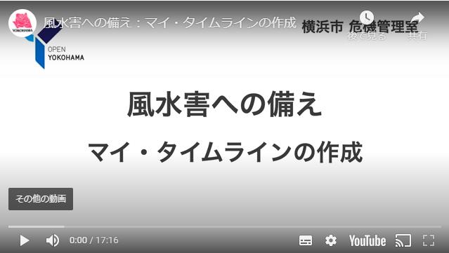 横浜市防災動画へのリンク 風水害