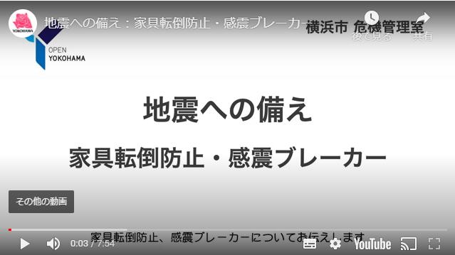 横浜市防災動画へのリンク 感震ブレーカー